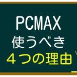 童貞卒業にはPCMAXを使え