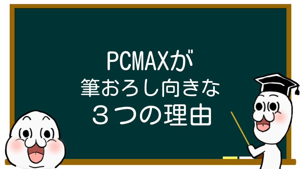 PCMAXが筆おろし向きな3つの理由